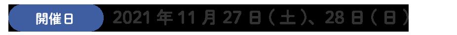 開催日 2021年11月27日(土)、28日(日)